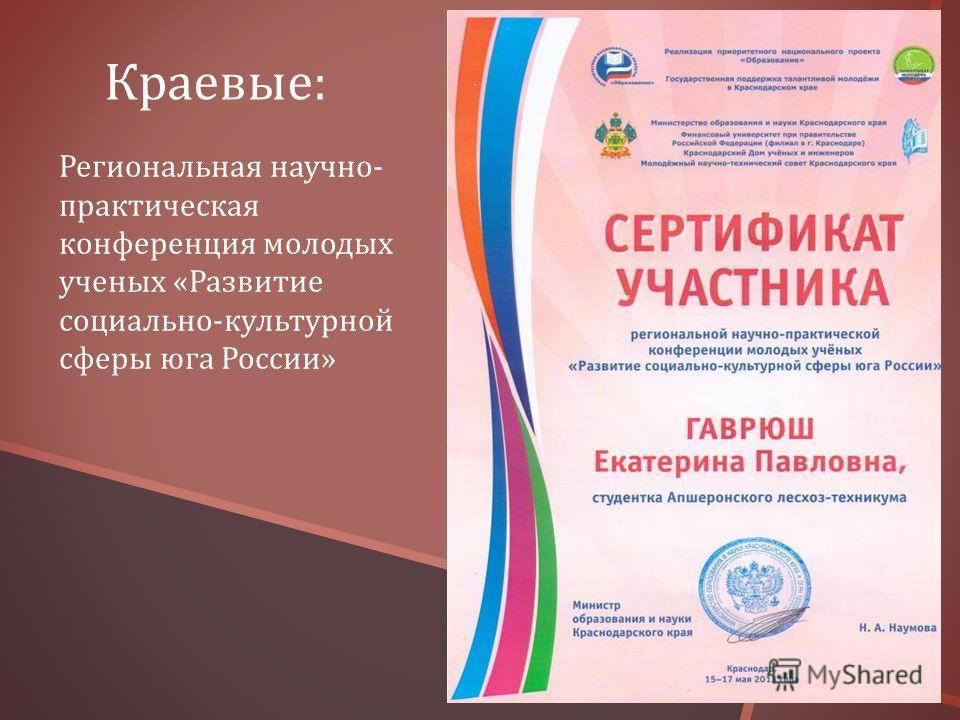 Краевые : Региональная научно - практическая конференция молодых ученых « Развитие социально - культурной сферы юга России »