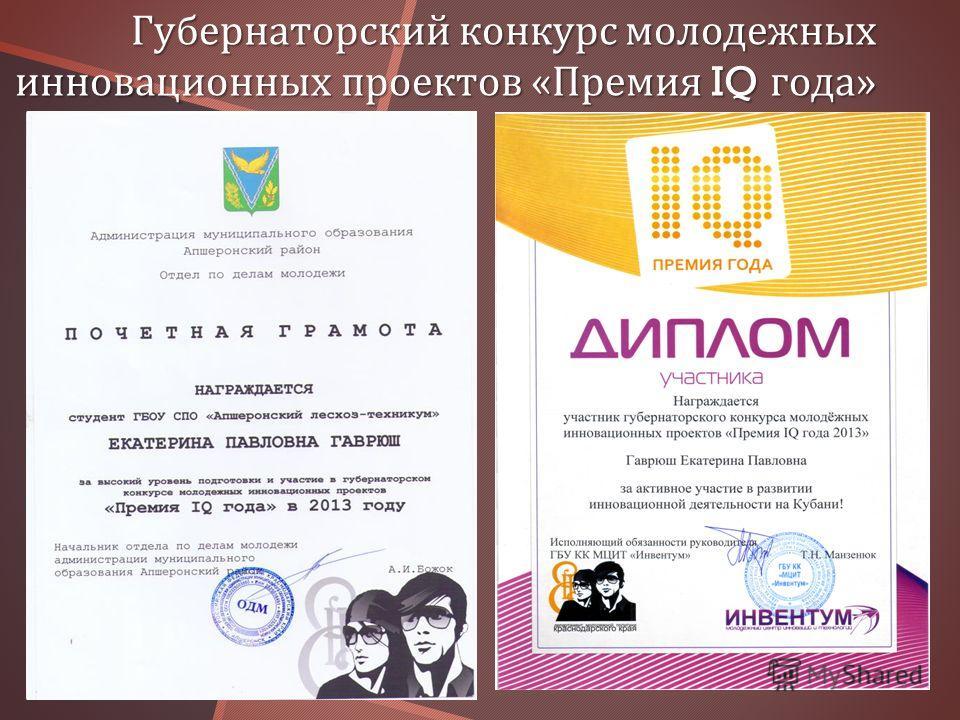 Губернаторский конкурс молодежных инновационных проектов « Премия IQ года »