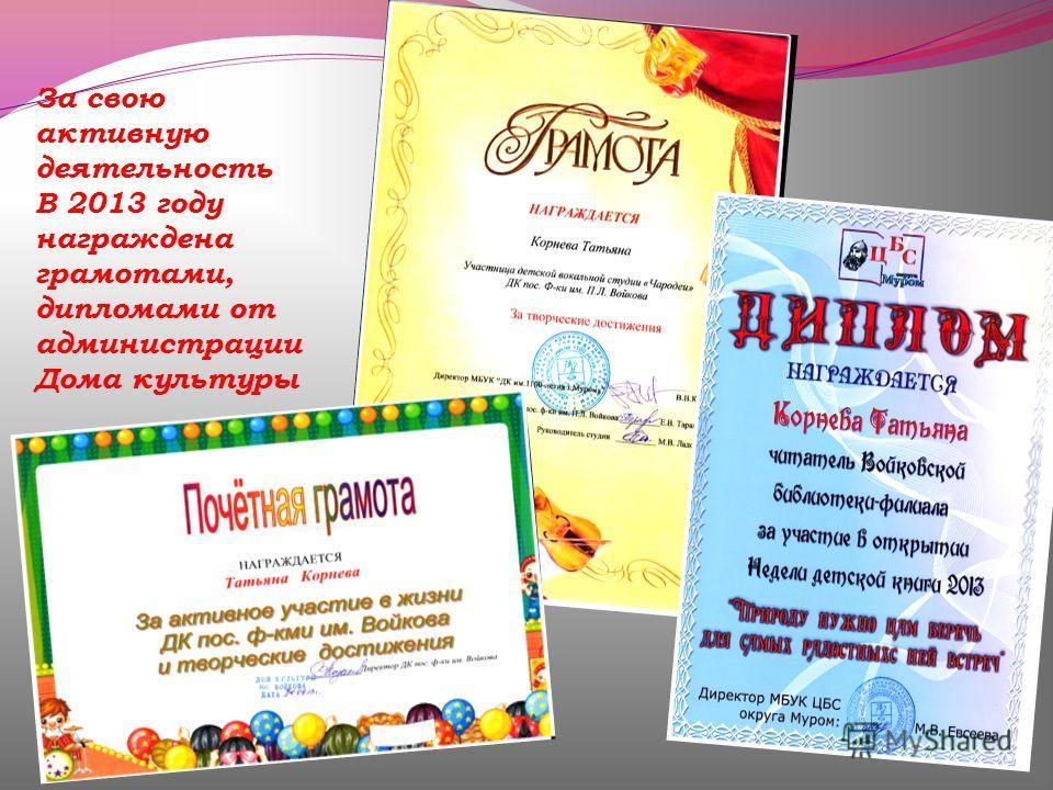За свою активную деятельность В 2013 году награждена грамотами, дипломами от администрации Дома культуры