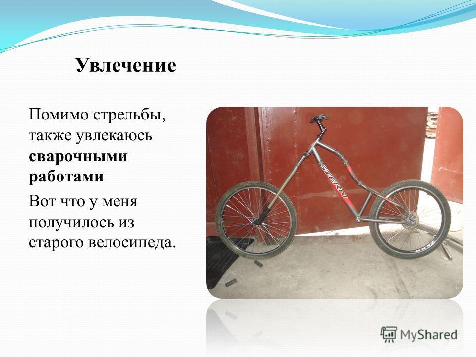 Увлечение Помимо стрельбы, также увлекаюсь сварочными работами Вот что у меня получилось из старого велосипеда.
