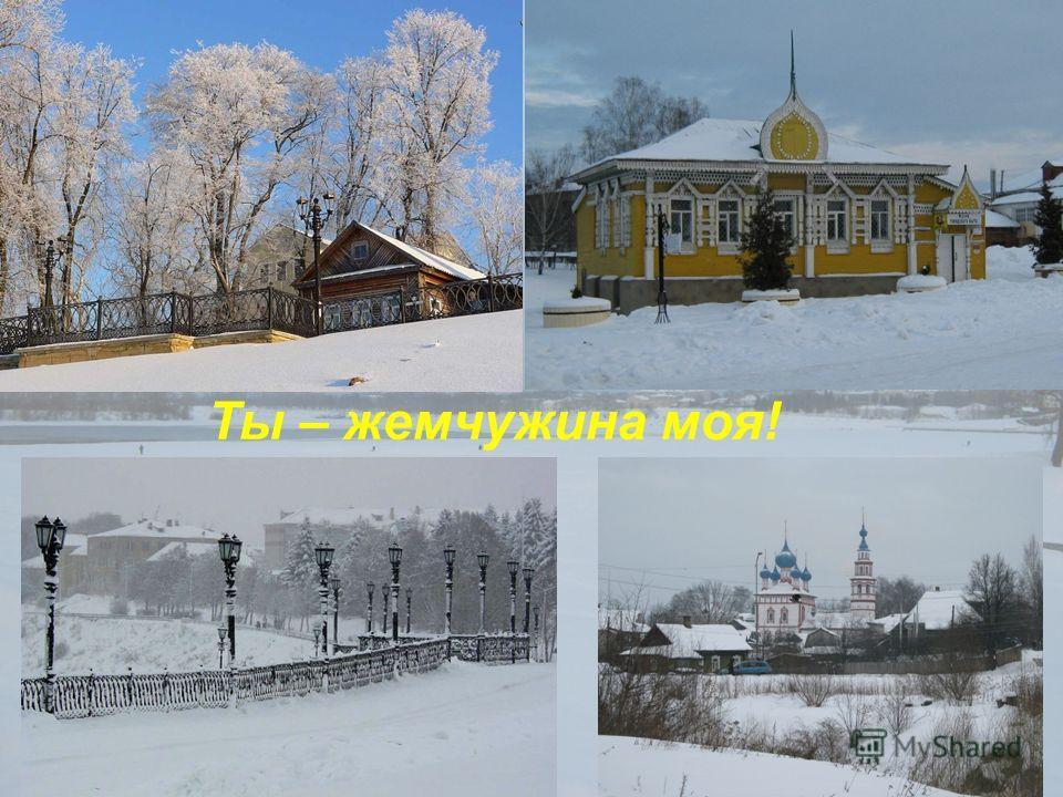 В «Золотом кольце» России