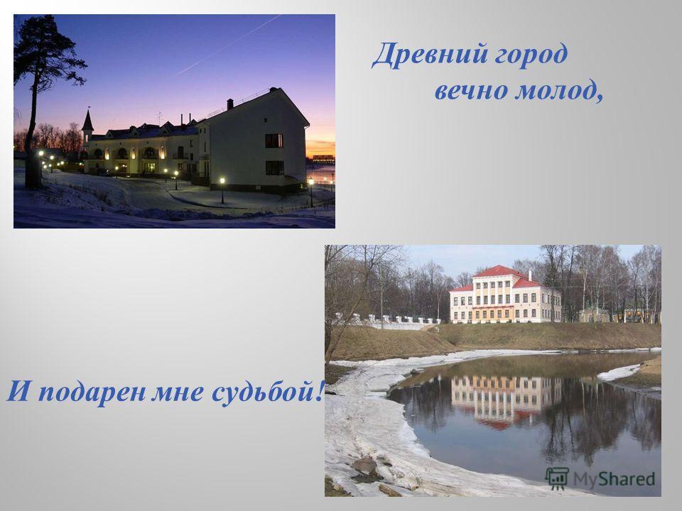 Углич, Углич! Волга, Волга! Да с туманом над водой…