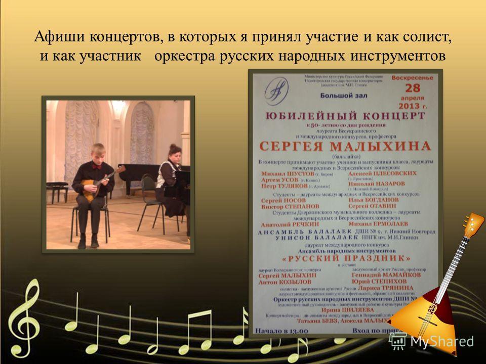 Афиши концертов, в которых я принял участие и как солист, и как участник оркестра русских народных инструментов