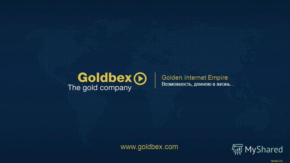 Golden Internet Empire Возможность, длиною в жизнь… www.goldbex.com