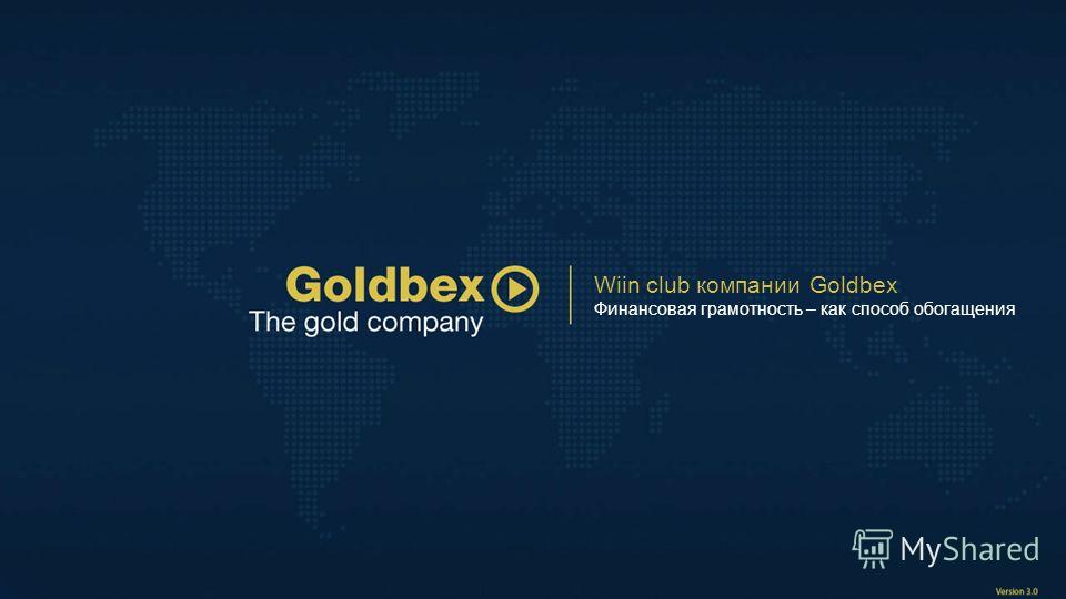 Wiin club компании Goldbex Финансовая грамотность – как способ обогащения