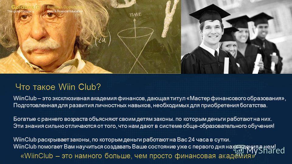 Что такое Wiin Club? WiinClub – это эксклюзивная академия финансов, дающая титул «Мастер финансового образования», Подготовленная для развития личностных навыков, необходимых для приобретения богатства. Богатые с раннего возраста объясняют своим детя