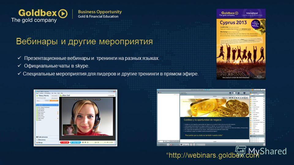 Презентационные вебинары и тренинги на разных языках. Официальные чаты в skype. Специальные мероприятия для лидеров и другие тренинги в прямом эфире. Вебинары и другие мероприятия http://webinars.goldbex.com