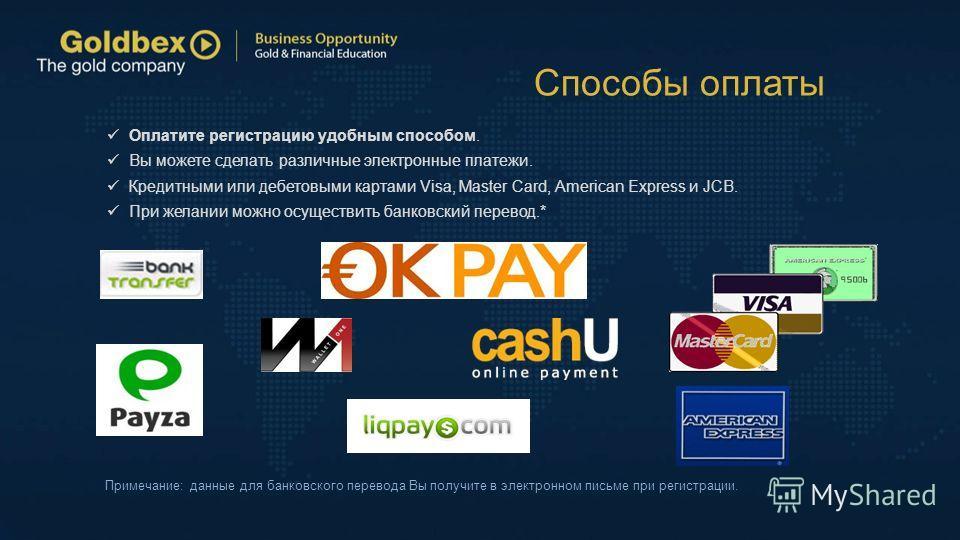 Способы оплаты Оплатите регистрацию удобным способом. Вы можете сделать различные электронные платежи. Кредитными или дебетовыми картами Visa, Master Card, American Express и JCB. При желании можно осуществить банковский перевод.* Примечание: данные
