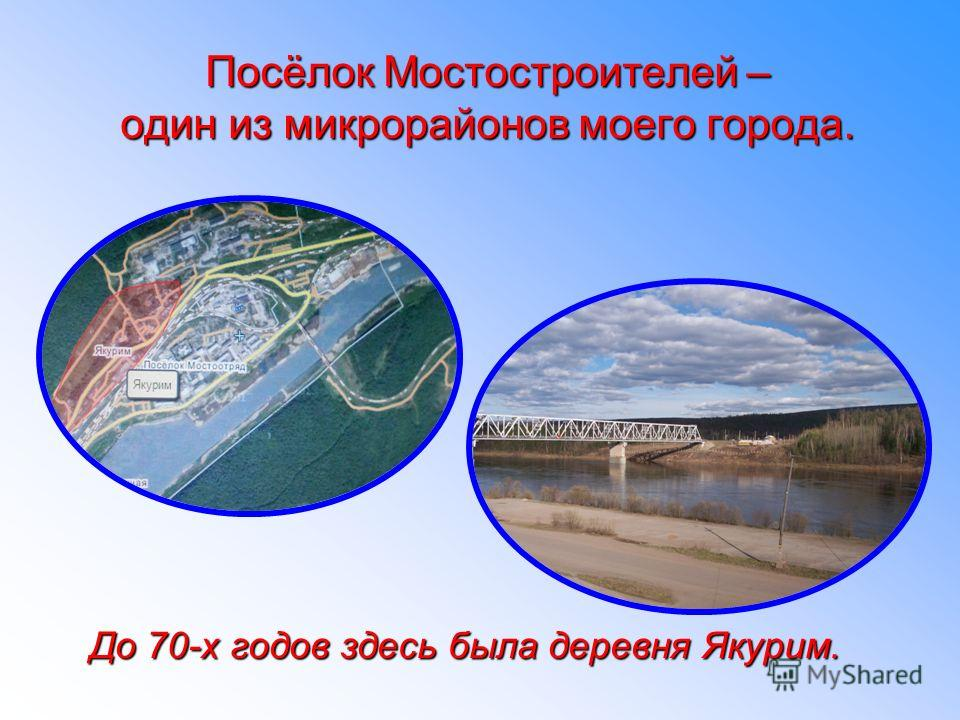 БАМ начинается на берегу Лены – в старинном сибирском городе Усть-Кут.