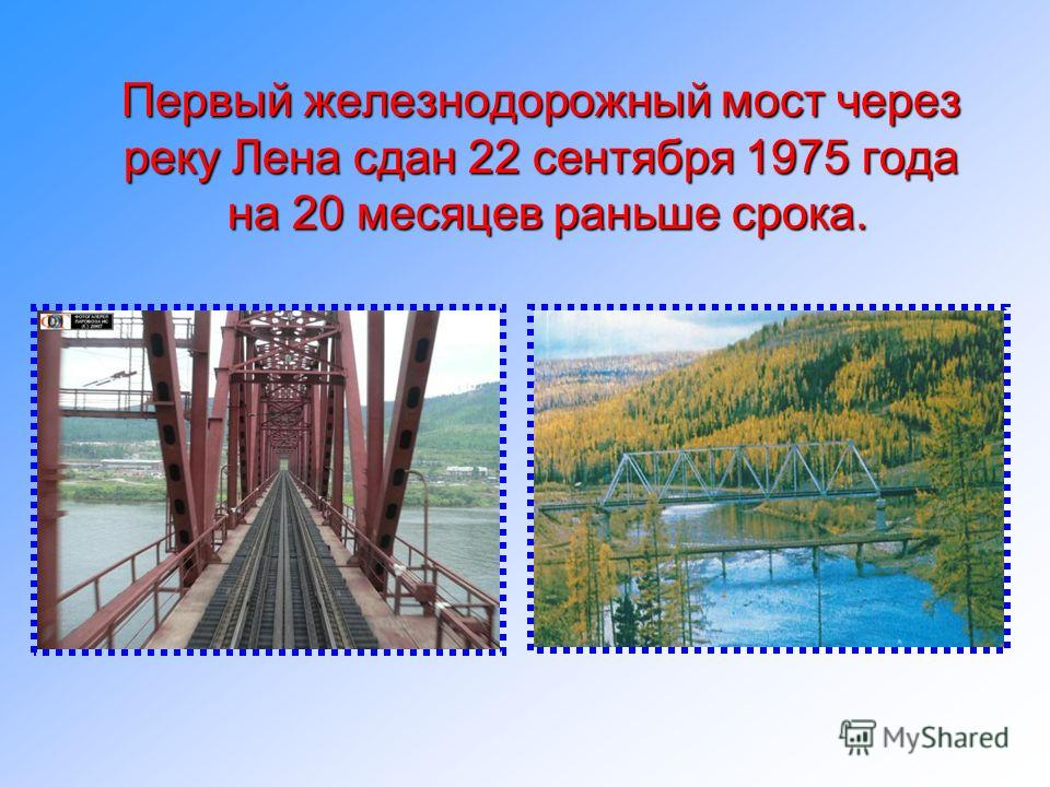 Здесь первая железнодорожная станция Байкало-Амурской магистрали – Лена-Восточная