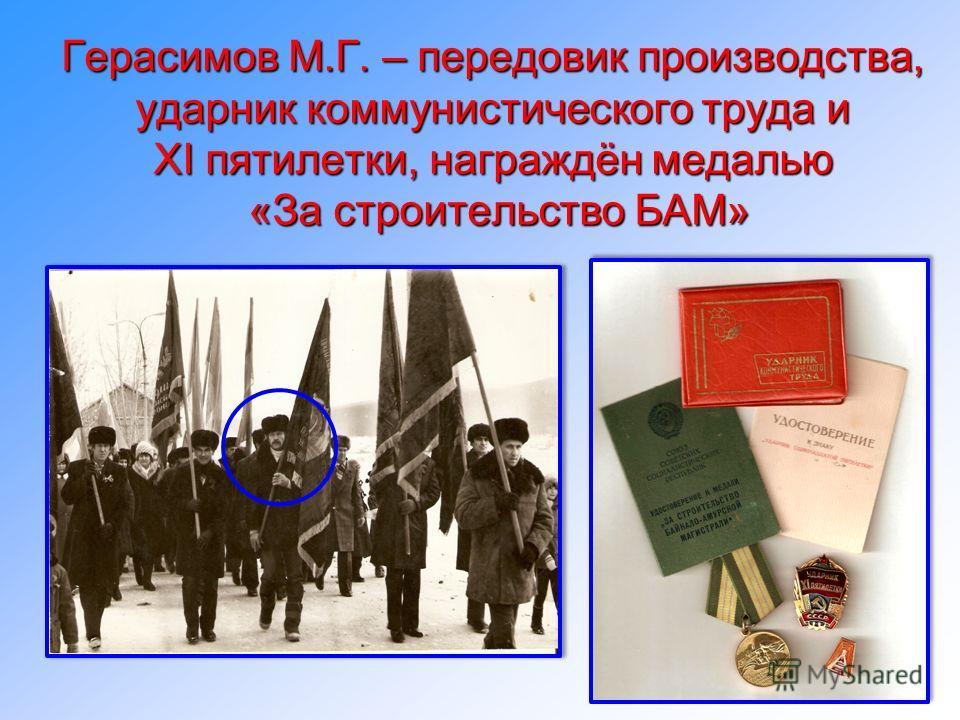 Мой супруг – Герасимов Михаил – один из первопроходцев в освоении БАМа.