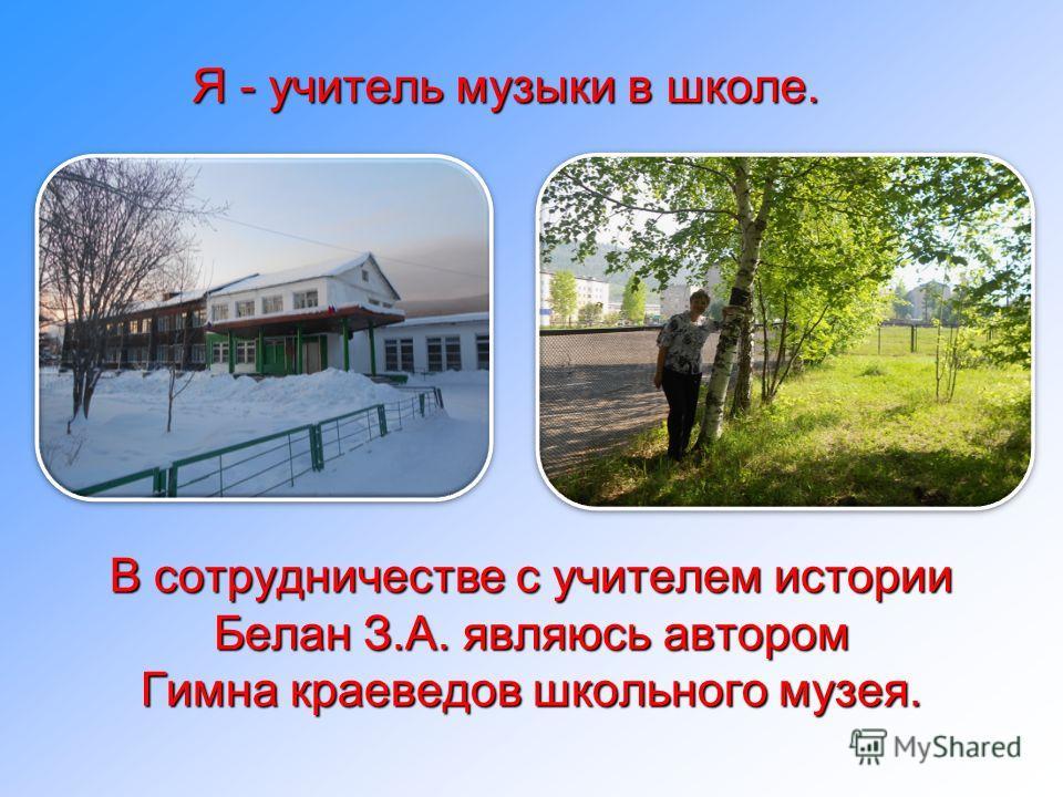 Герасимов М.Г. – передовик производства, ударник коммунистического труда и XI пятилетки, награждён медалью «За строительство БАМ»