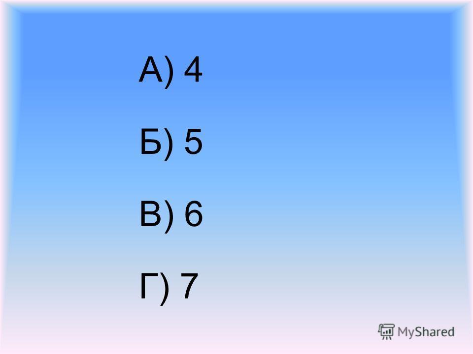А) 4 Б) 5 В) 6 Г) 7