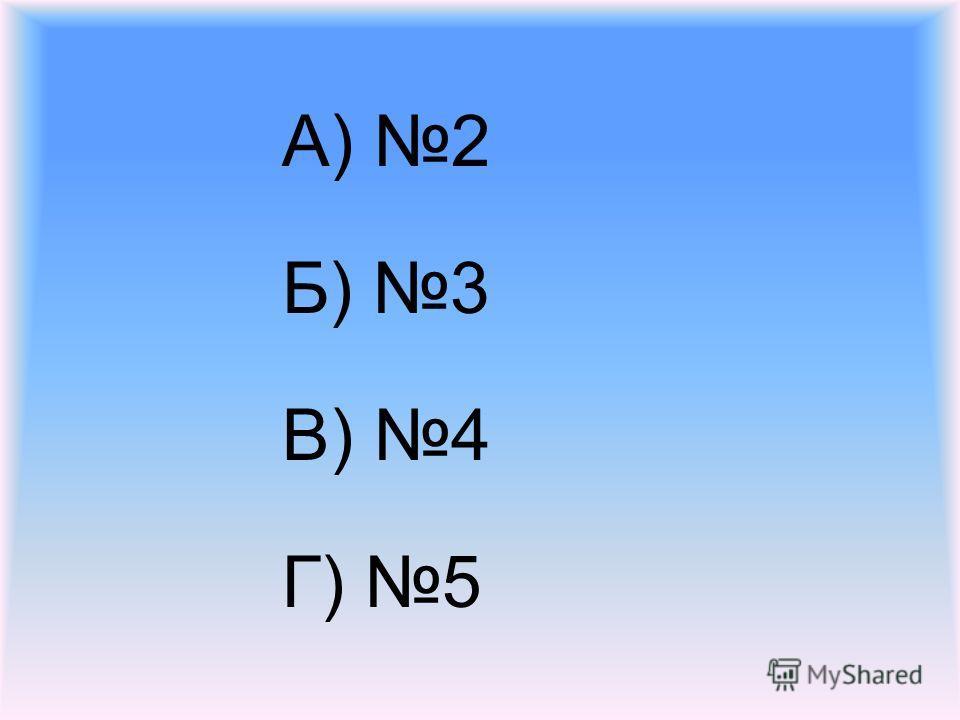 А) 2 Б) 3 В) 4 Г) 5