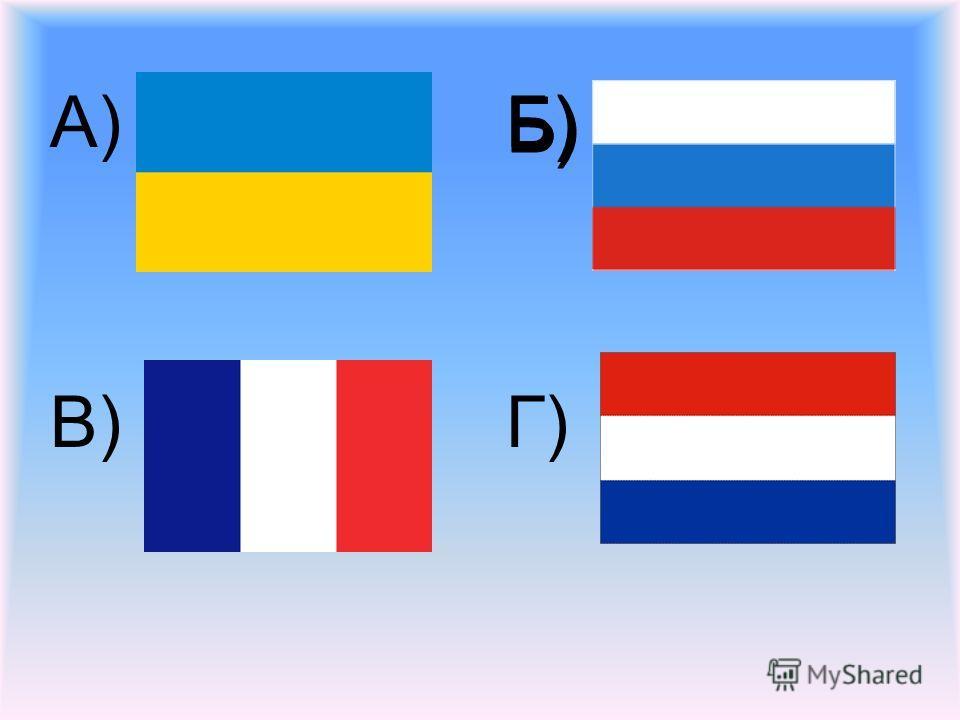 А) Б) В) Г)