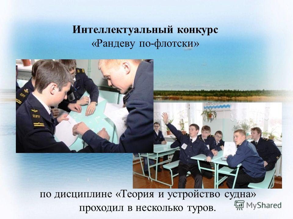 Интеллектуальный конкурс «Рандеву по-флотски» по дисциплине «Теория и устройство судна» проходил в несколько туров.