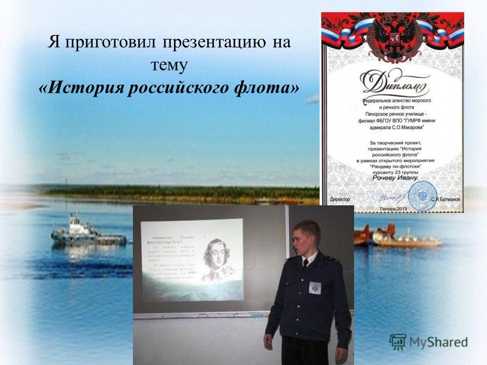 Я приготовил презентацию на тему «История российского флота»