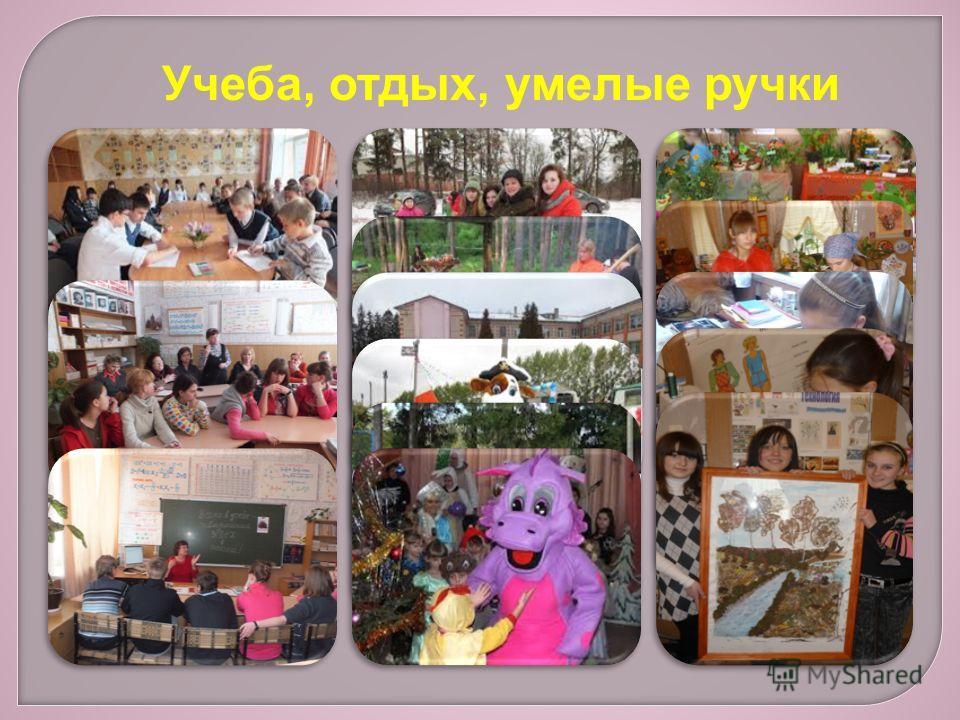 Моя любимая работа - воспитатель Азаровский детский дом – школа им. В.Т. Попова