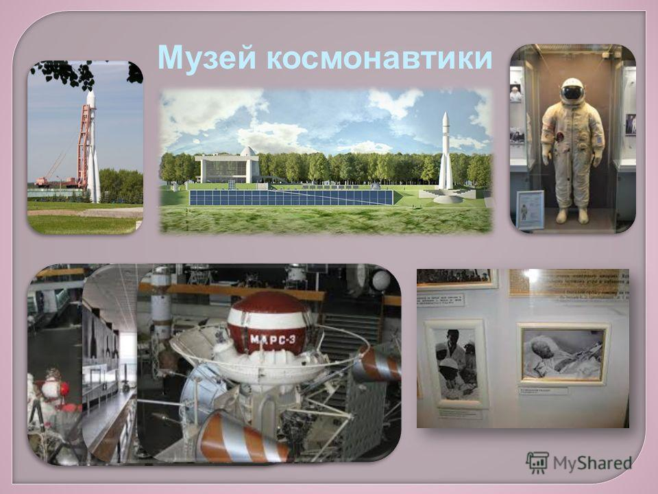 Калуга – колыбель космонавтики