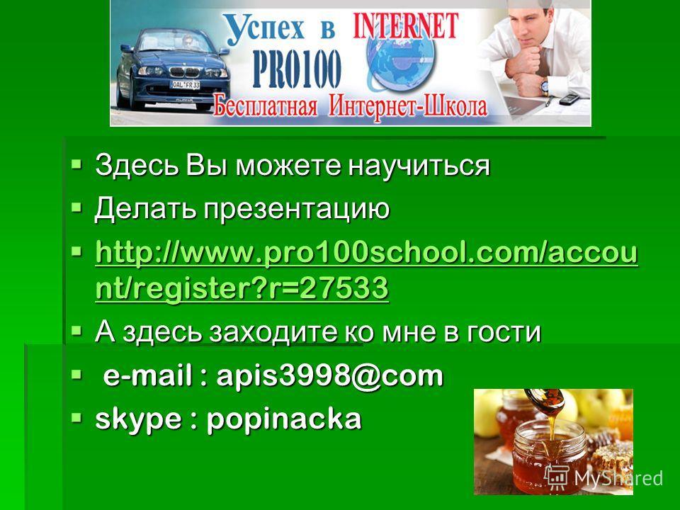 Здесь Вы можете научиться Здесь Вы можете научиться Делать презентацию Делать презентацию http://www.pro100school.com/accou nt/register?r=27533 http://www.pro100school.com/accou nt/register?r=27533 http://www.pro100school.com/accou nt/register?r=2753