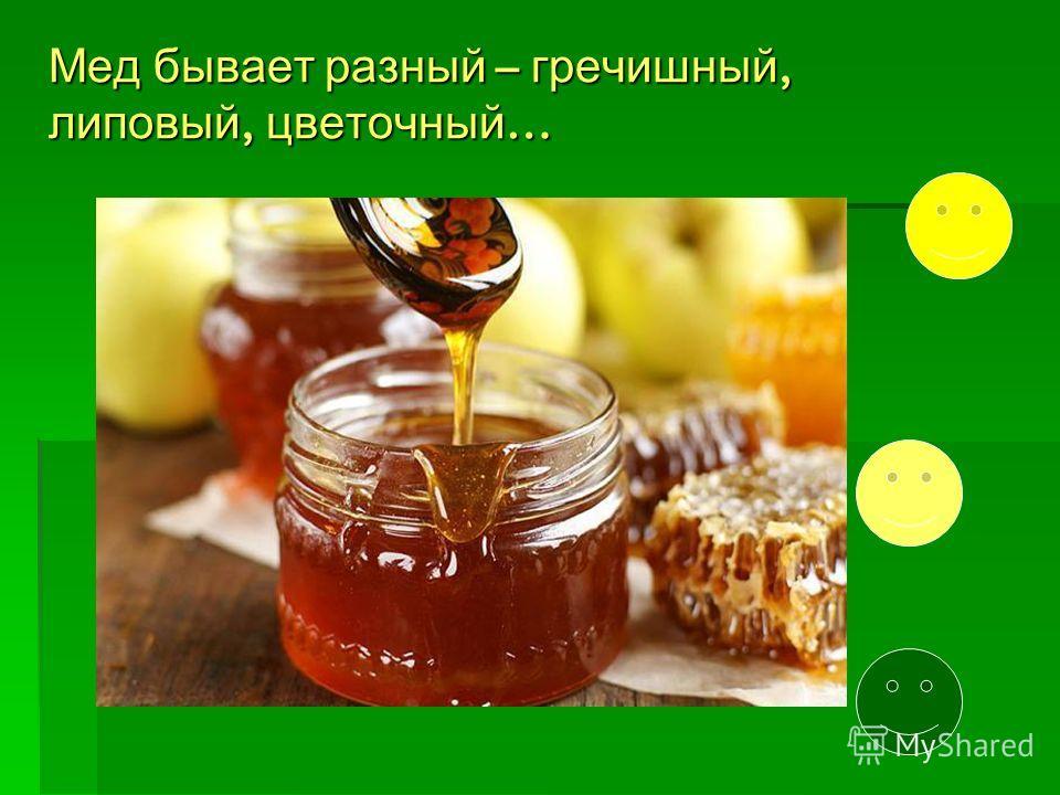 Мед бывает разный – гречишный, липовый, цветочный …