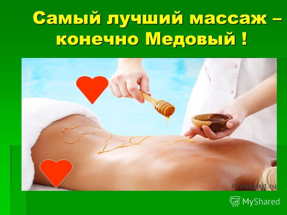 Самый лучший массаж – конечно Медовый ! Самый лучший массаж – конечно Медовый !
