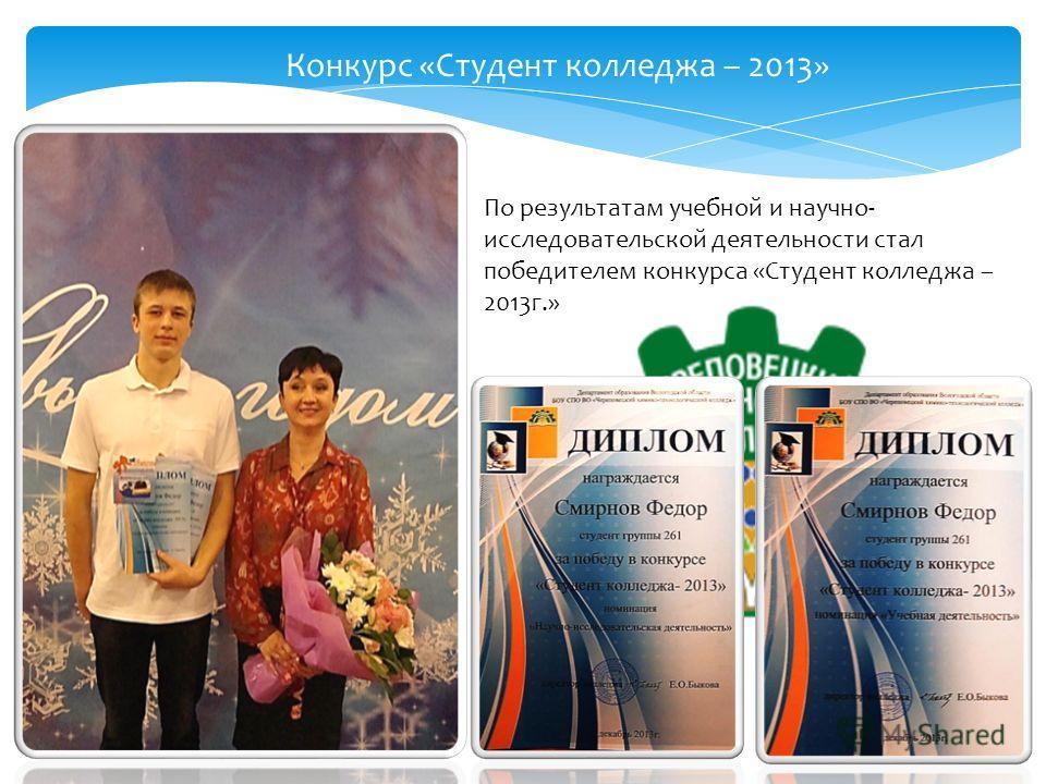 Конкурс «Студент колледжа – 2013» По результатам учебной и научно- исследовательской деятельности стал победителем конкурса «Студент колледжа – 2013г.»