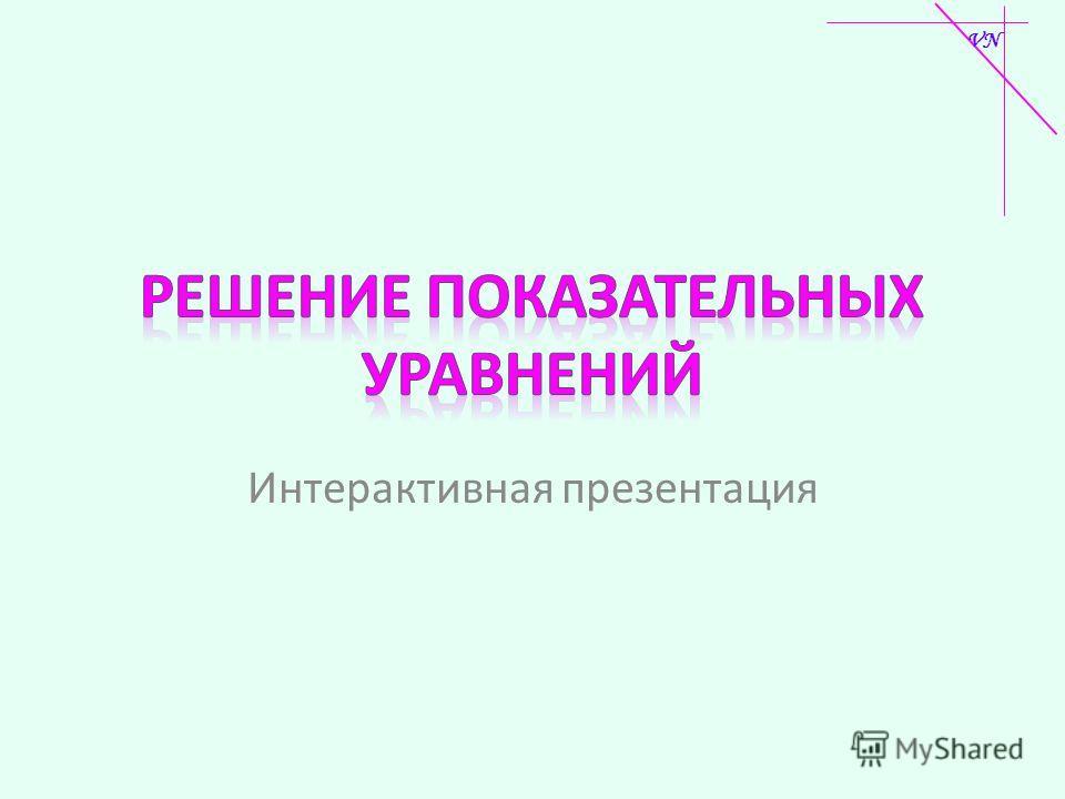 Интерактивная презентация VN