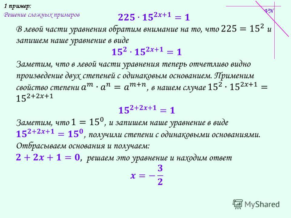 1 пример: Решение сложных примеров VN