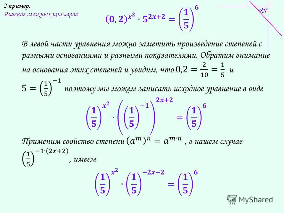 2 пример: Решение сложных примеров VN