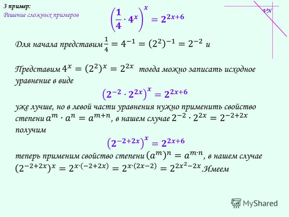 3 пример: Решение сложных примеров VN