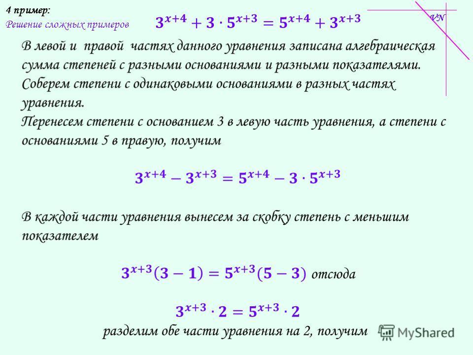 4 пример: Решение сложных примеров VN