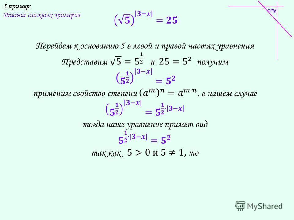 5 пример: Решение сложных примеров VN