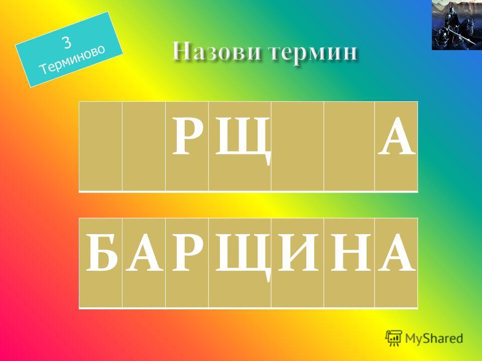 3 Терминово БАРЩИНА РЩА