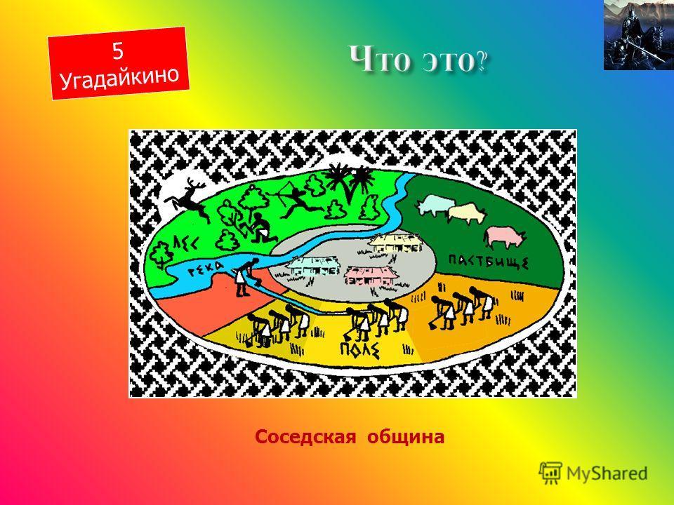 5 Угадайкино Соседская община
