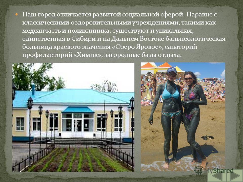 Яровое - небольшой провинциальный городок, курортная изюминка Алтайского края. В последнее время Яровое пользуется все большей популярностью среди наших соотечественников. Он расположен в сердце Кулундинской степи, на берегу соленого озера Большое Яр