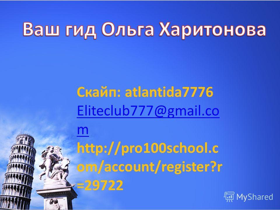 Скайп: atlantida7776 Eliteclub777@gmail.co m http://pro100school.c om/account/register?r =29722