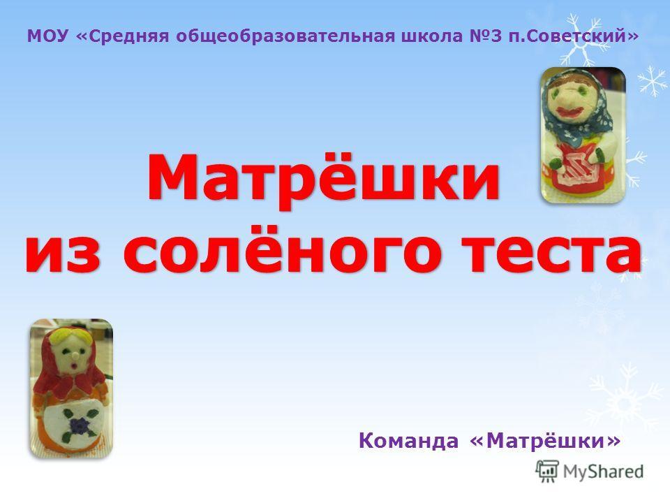 МОУ «Средняя общеобразовательная школа 3 п.Советский» Команда «Матрёшки»