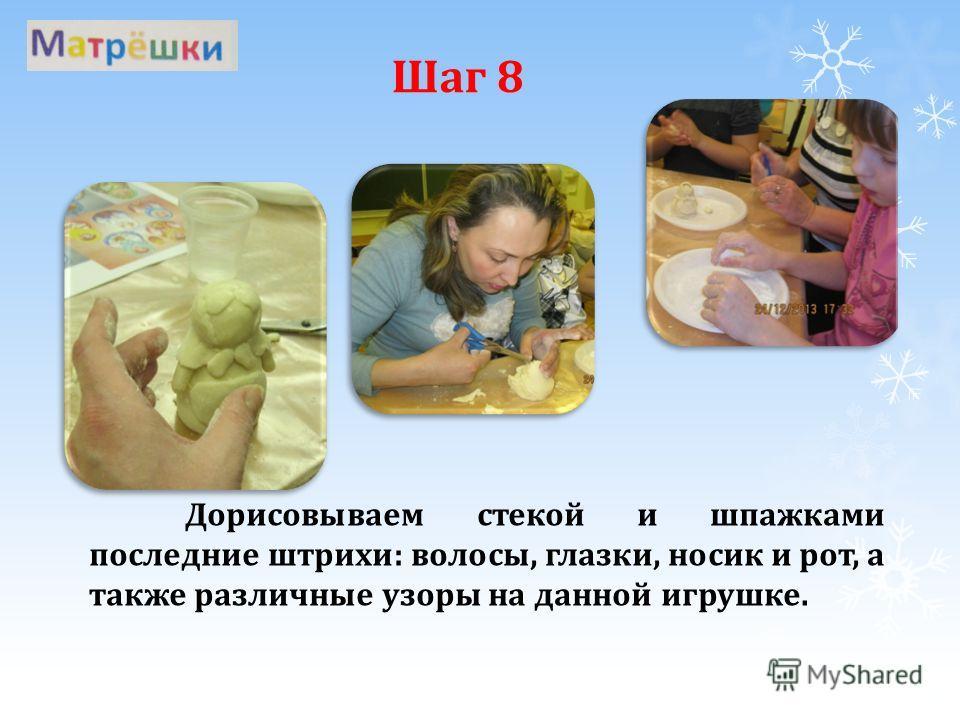 Шаг 8 Дорисовываем стекой и шпажками последние штрихи: волосы, глазки, носик и рот, а также различные узоры на данной игрушке.