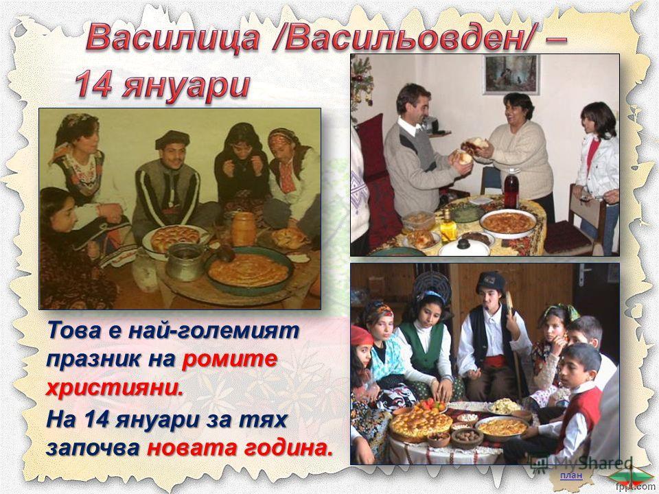 план Това е най-големият празник на ромите християни. На 14 януари за тях започва новата година.