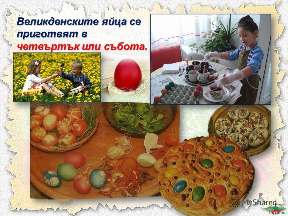 Великденските яйца се приготвят в четвъртък или събота.