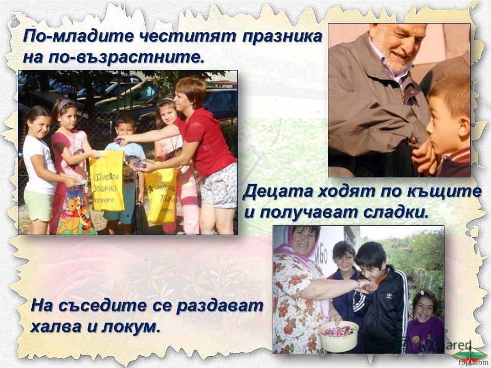 По-младите честитят празника на по-възрастните. Децата ходят по къщите и получават сладки. На съседите се раздават халва и локум.
