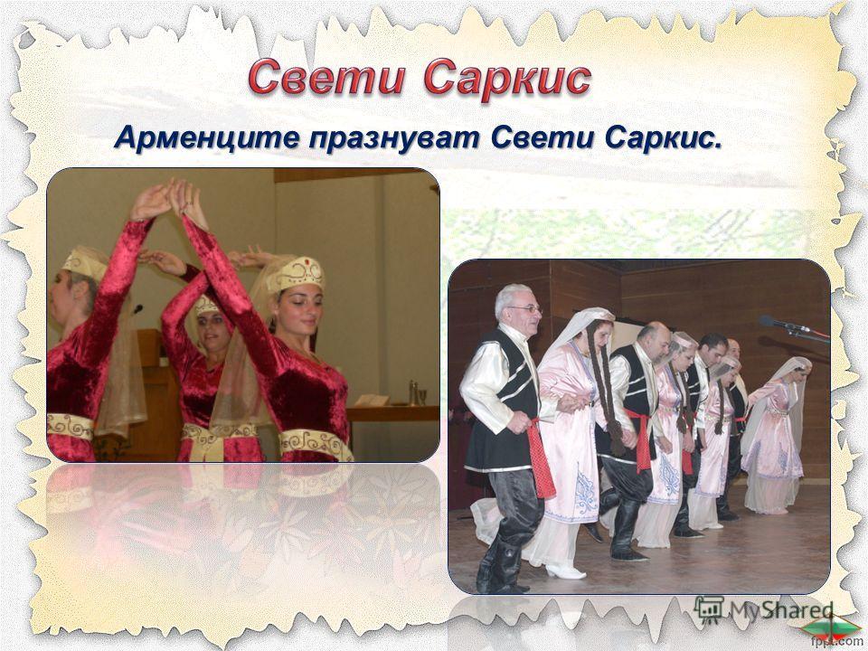 Арменците празнуват Свети Саркис.