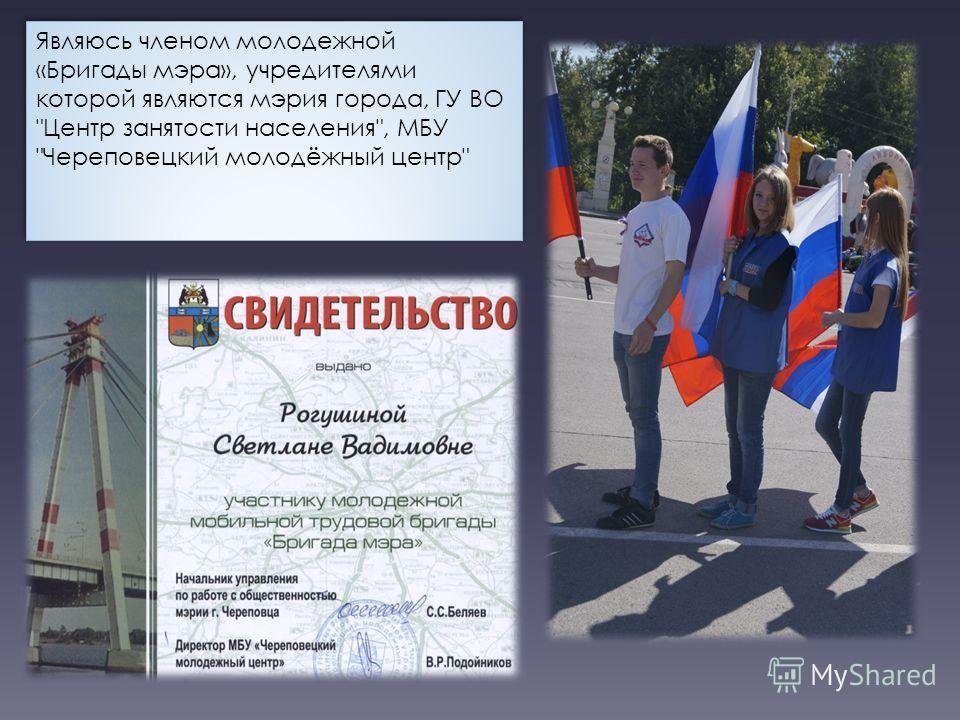 Являюсь членом молодежной «Бригады мэра», учредителями которой являются мэрия города, ГУ ВО Центр занятости населения, МБУ Череповецкий молодёжный центр