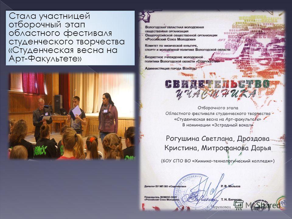 Стала участницей отборочный этап областного фестиваля студенческого творчества «Студенческая весна на Арт-Факультете»