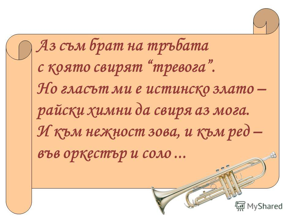 Не съм цигулка, нито пък пиано и музиката ми е просто шум. Ала момченца палави отрано на мене свирят: Дум-дум-дум! За да отмервам такта съм призван и се наричам...