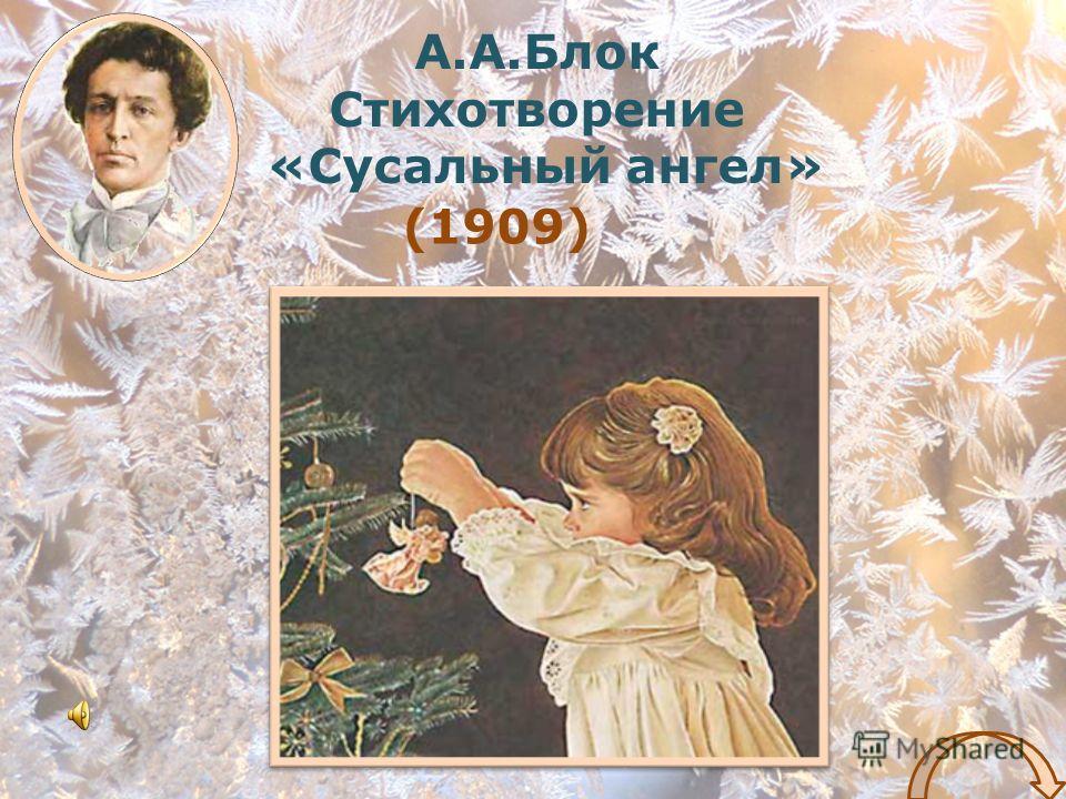А.А.Блок Стихотворение «Сусальный ангел» (1909)
