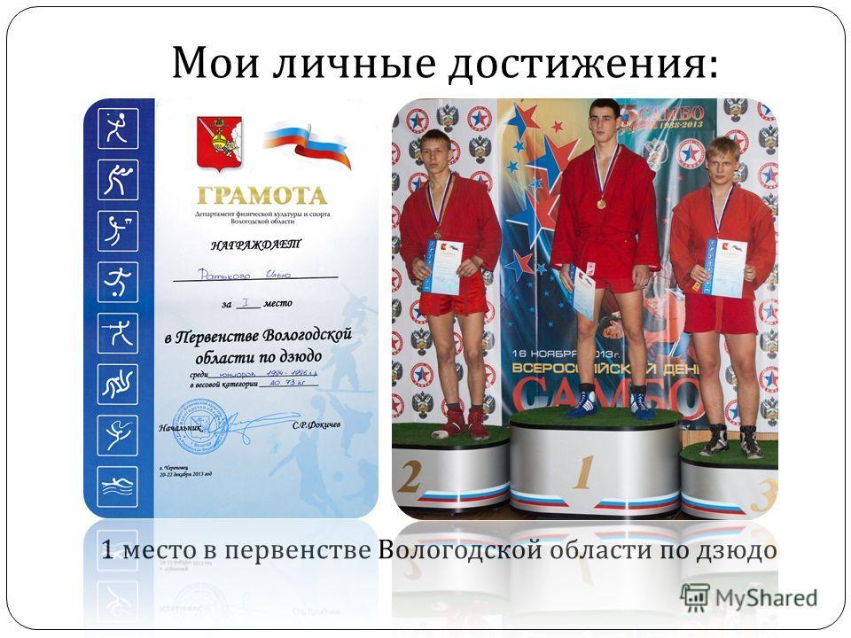 1 место в первенстве Вологодской области по дзюдо Мои личные достижения :