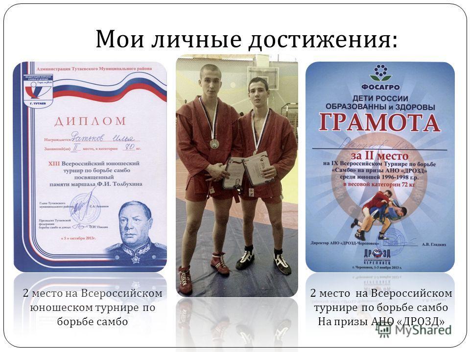 2 место на Всероссийском юношеском турнире по борьбе самбо Мои личные достижения : 2 место на Всероссийском турнире по борьбе самбо На призы АНО «ДРОЗД»