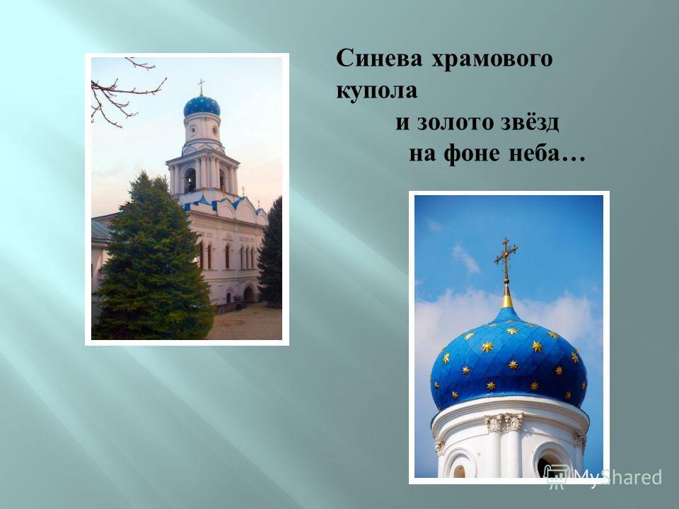 Синева храмового купола и золото звёзд на фоне неба…